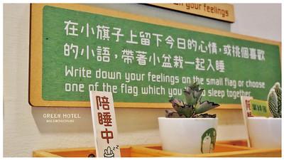 葉綠宿greenhotel-10