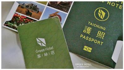 葉綠宿greenhotel-32