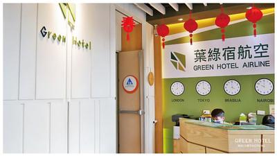 葉綠宿greenhotel-7