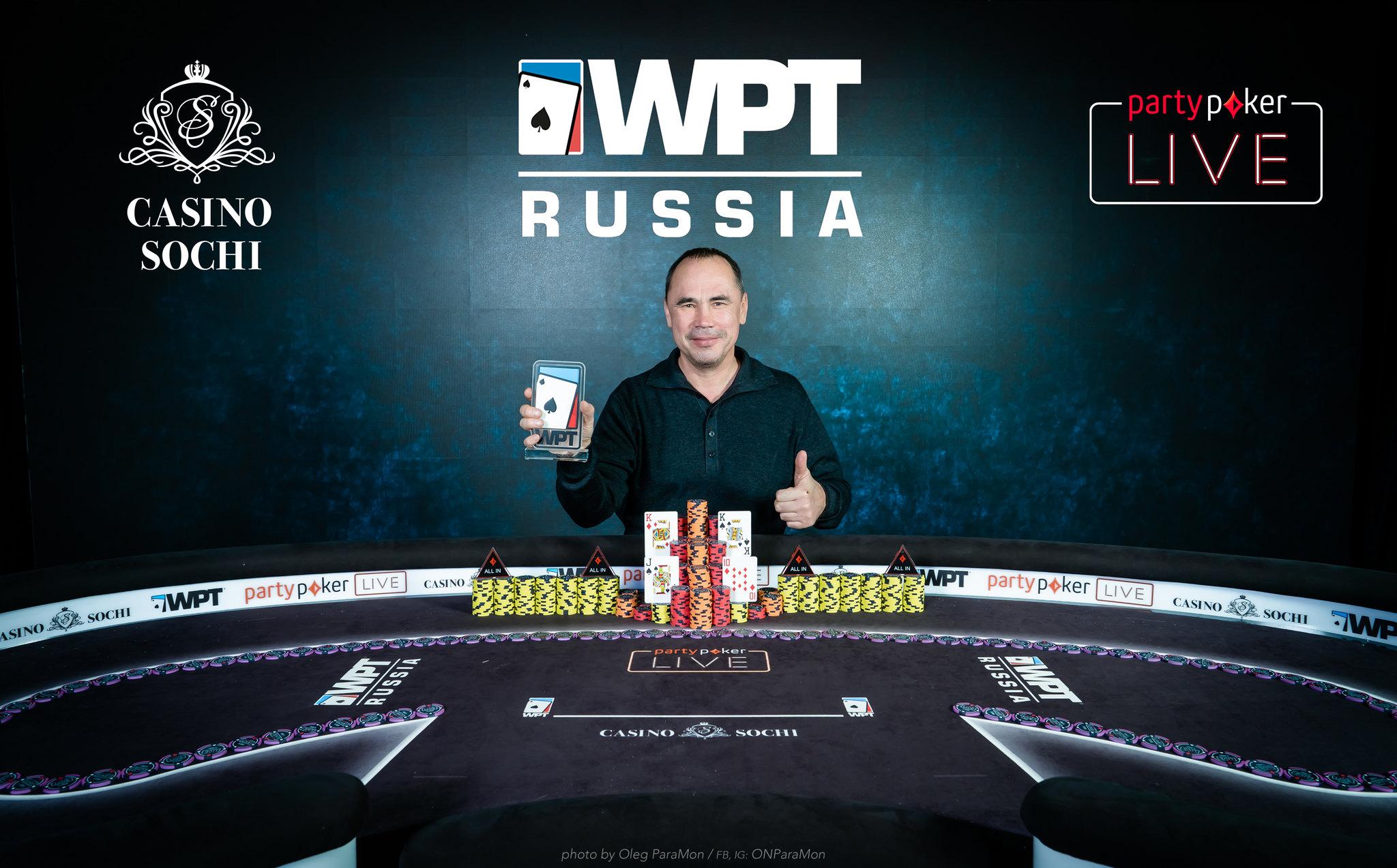 马克西姆·塞克雷塔列夫成为WPT俄国最年轻的冠军(160,694美元)(图7)