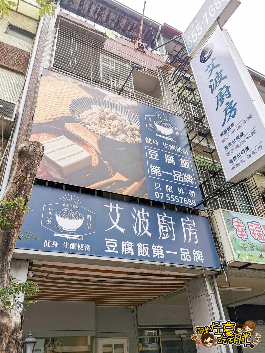 艾波廚房 豆腐飯 高雄便當推薦-33
