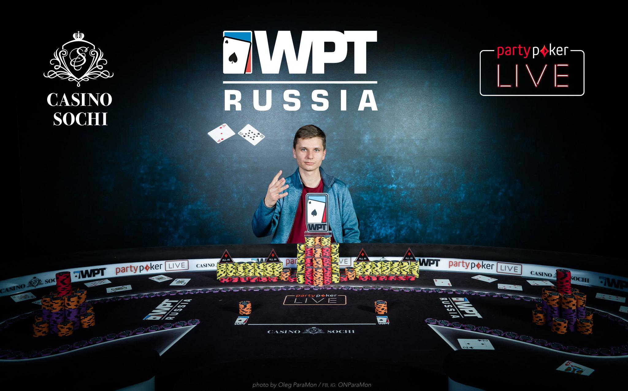 马克西姆·塞克雷塔列夫成为WPT俄国最年轻的冠军(160,694美元)(图5)