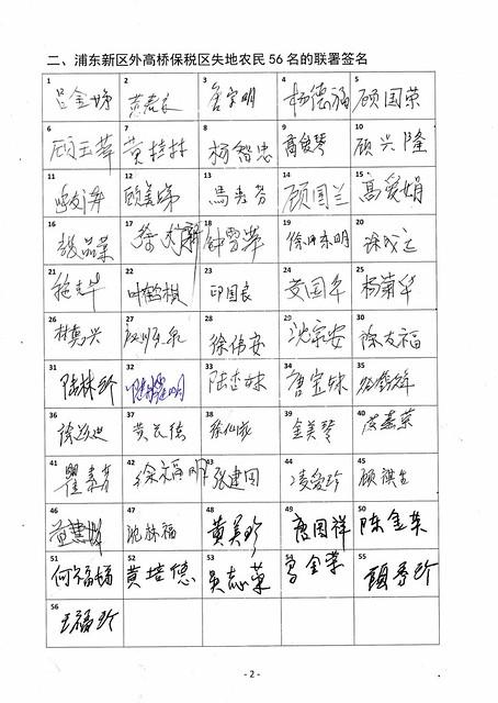 附件1、104名上海市失地农民的联署签名2