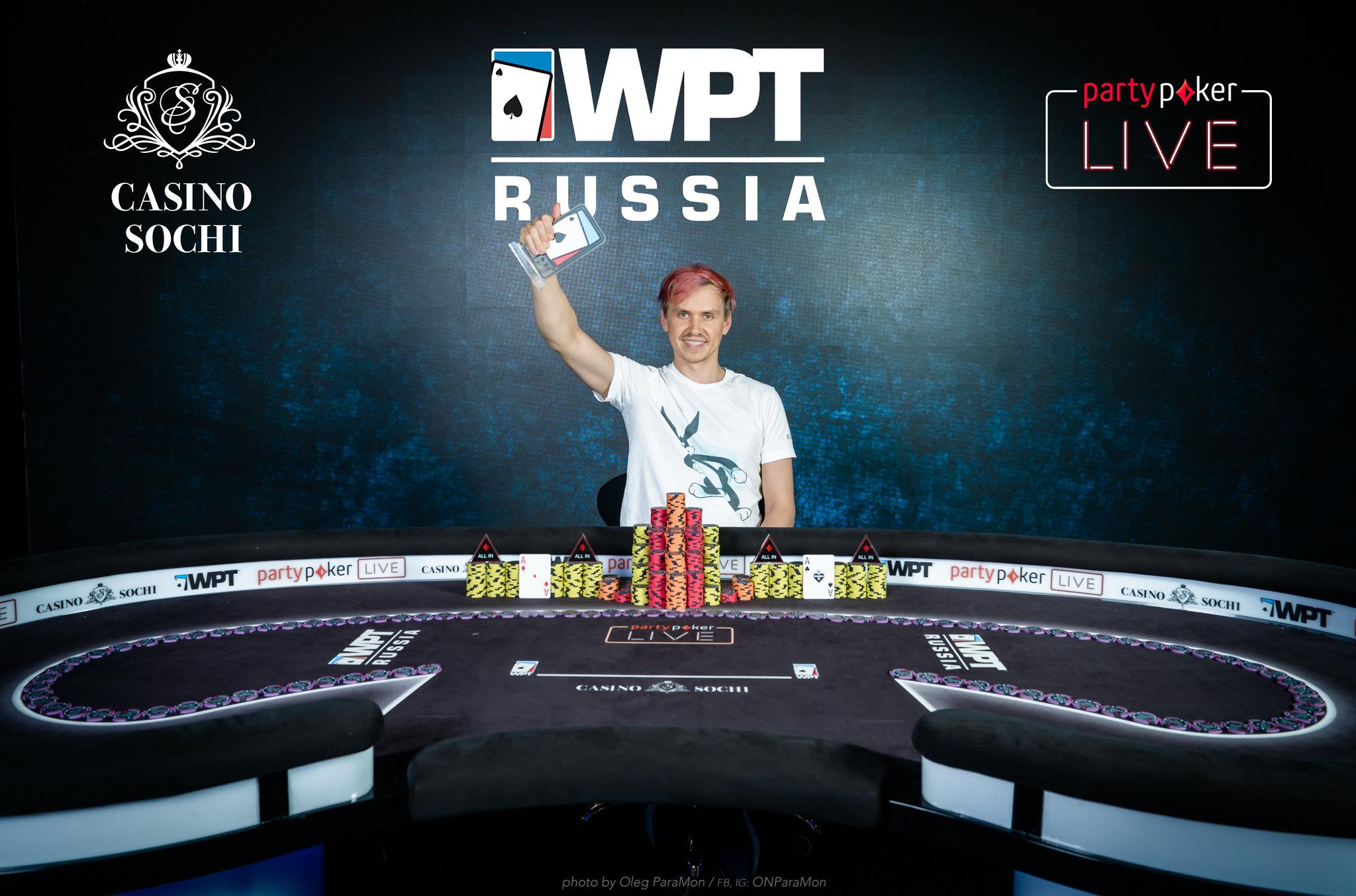 马克西姆·塞克雷塔列夫成为WPT俄国最年轻的冠军(160,694美元)(图3)