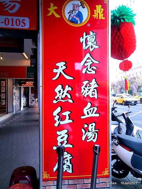 「大鼎豬血湯」(Pork blood soup), Taiwan traditional dishes, SJKen, Taipei, Taiwan, Jan 16, 2021.