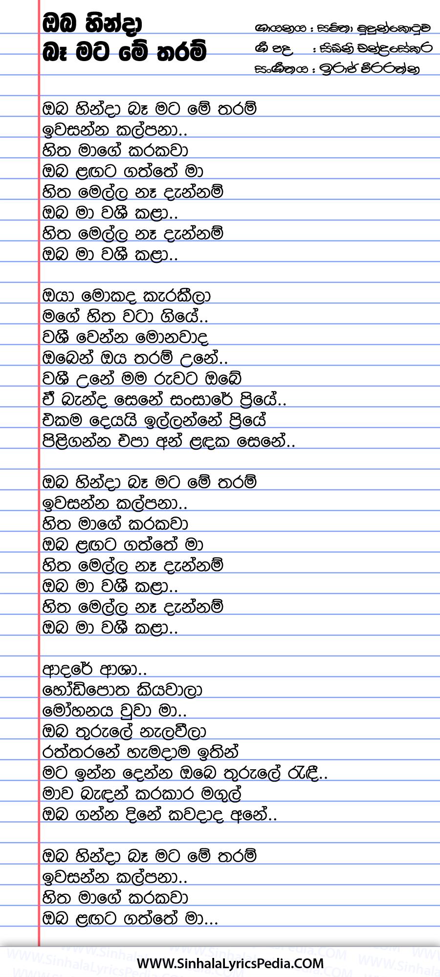 Oba Hinda Ba Mata Me Tharam Song Lyrics