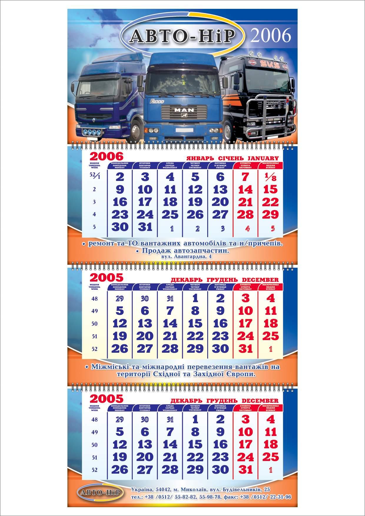 Дизайн квартального календаря Автонир 2006