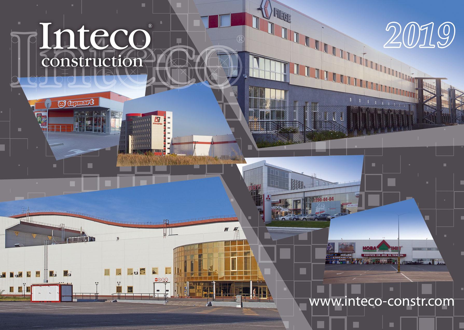 Дизайн квартального календаря Inteco 2019 утвержденный вариант www.makety.top