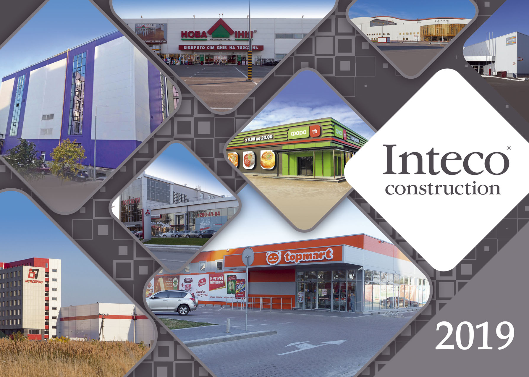 Дизайн квартального календаря Inteco 2019 вариант 05 www.makety.top