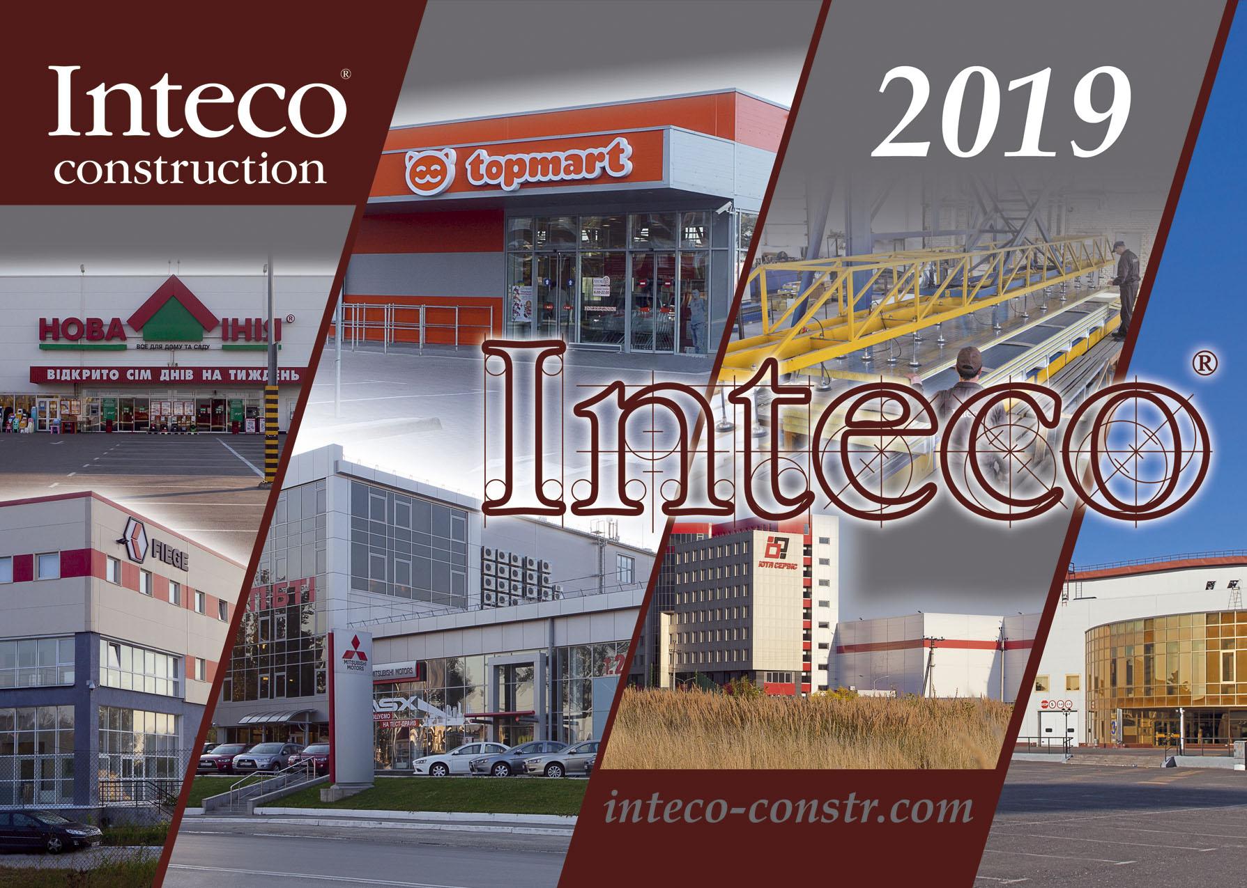 Дизайн квартального календаря Inteco 2019 вариант 01 www.makety.top