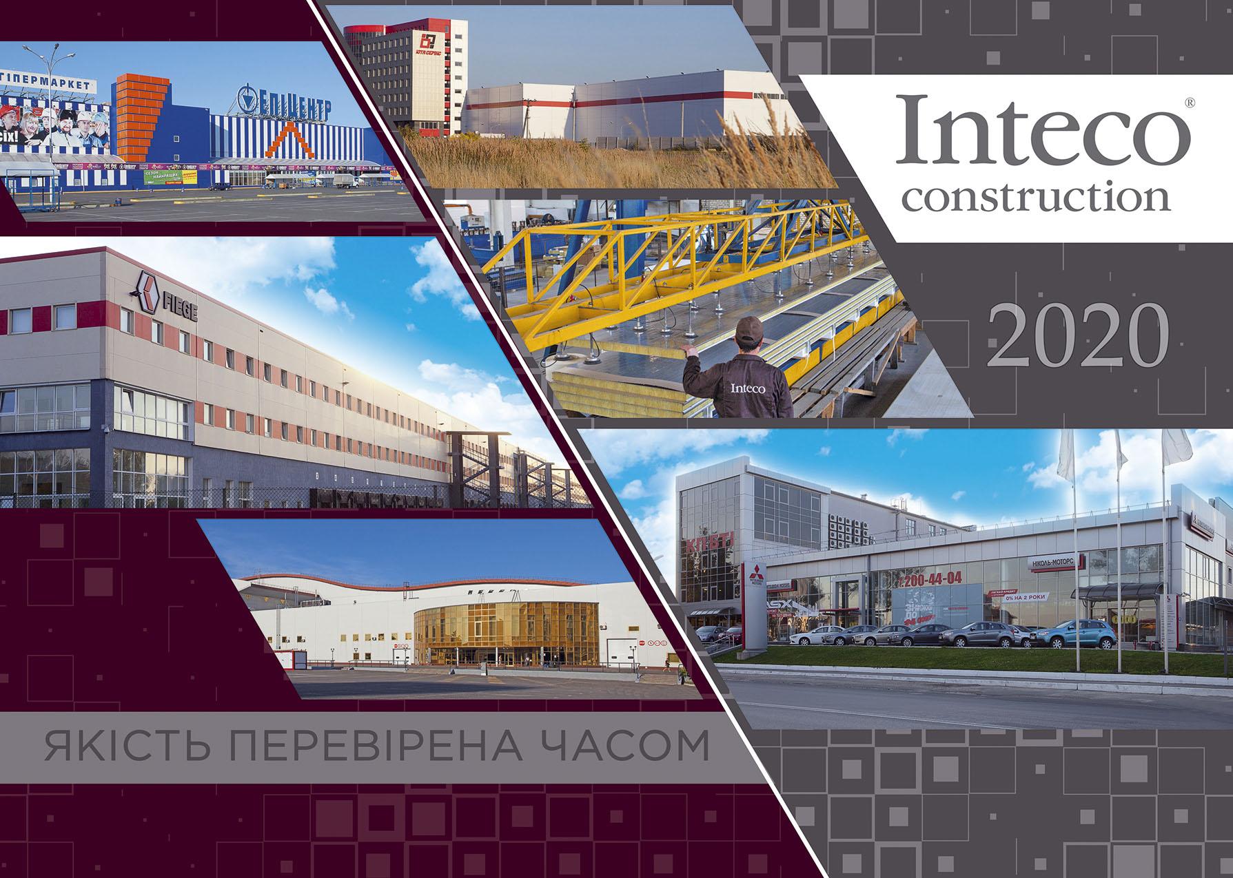 Дизайн квартального календаря завода Inteco вариант №9 www.makety.top