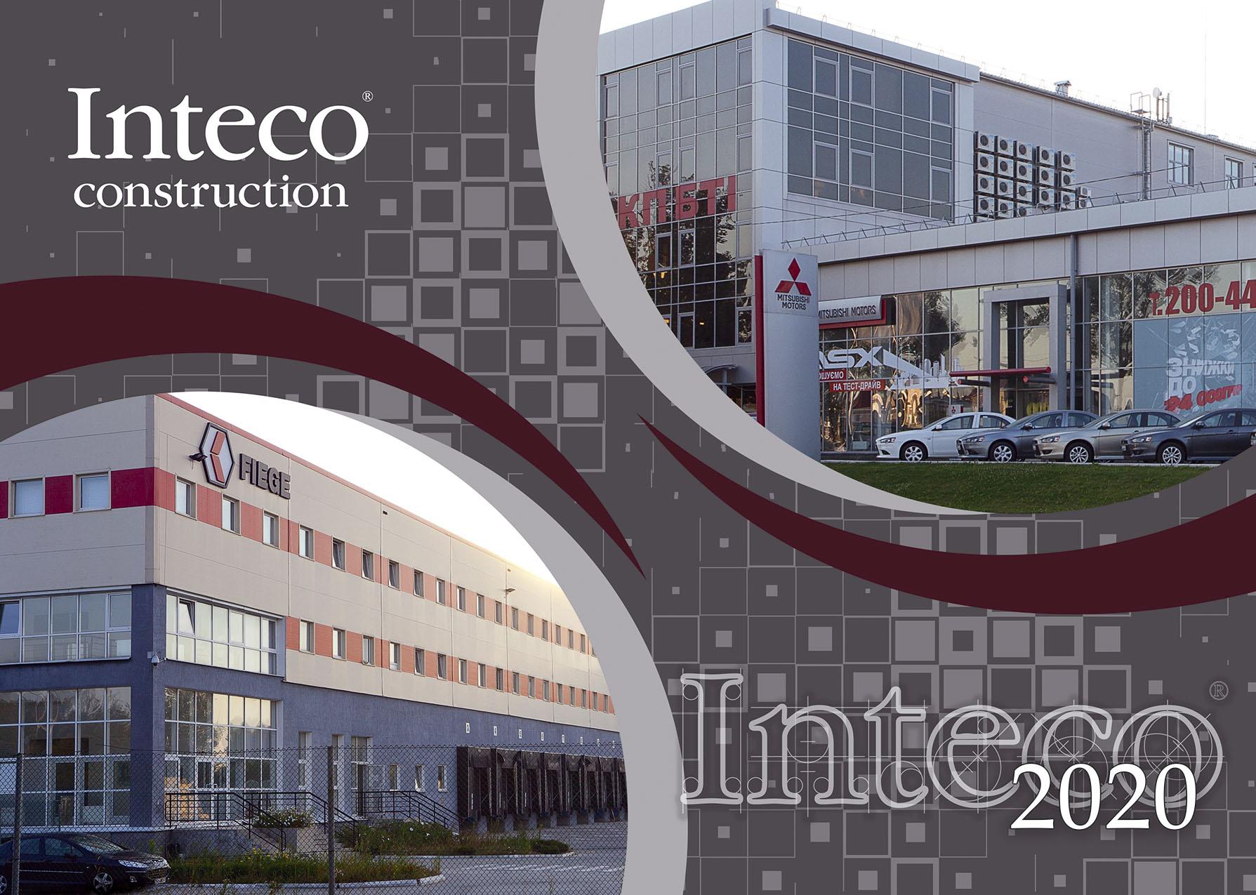 Дизайн квартального календаря завода Inteco вариант №3 www.makety.top