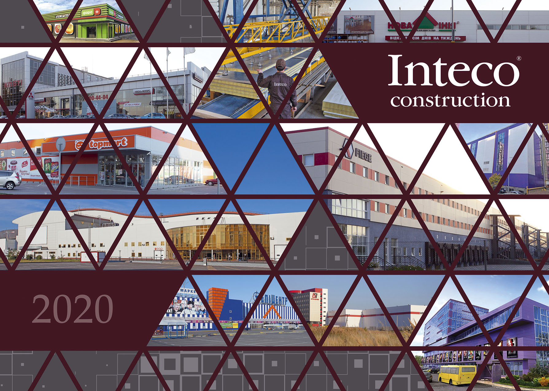 Дизайн квартального календаря завода Inteco вариант №7 www.makety.top