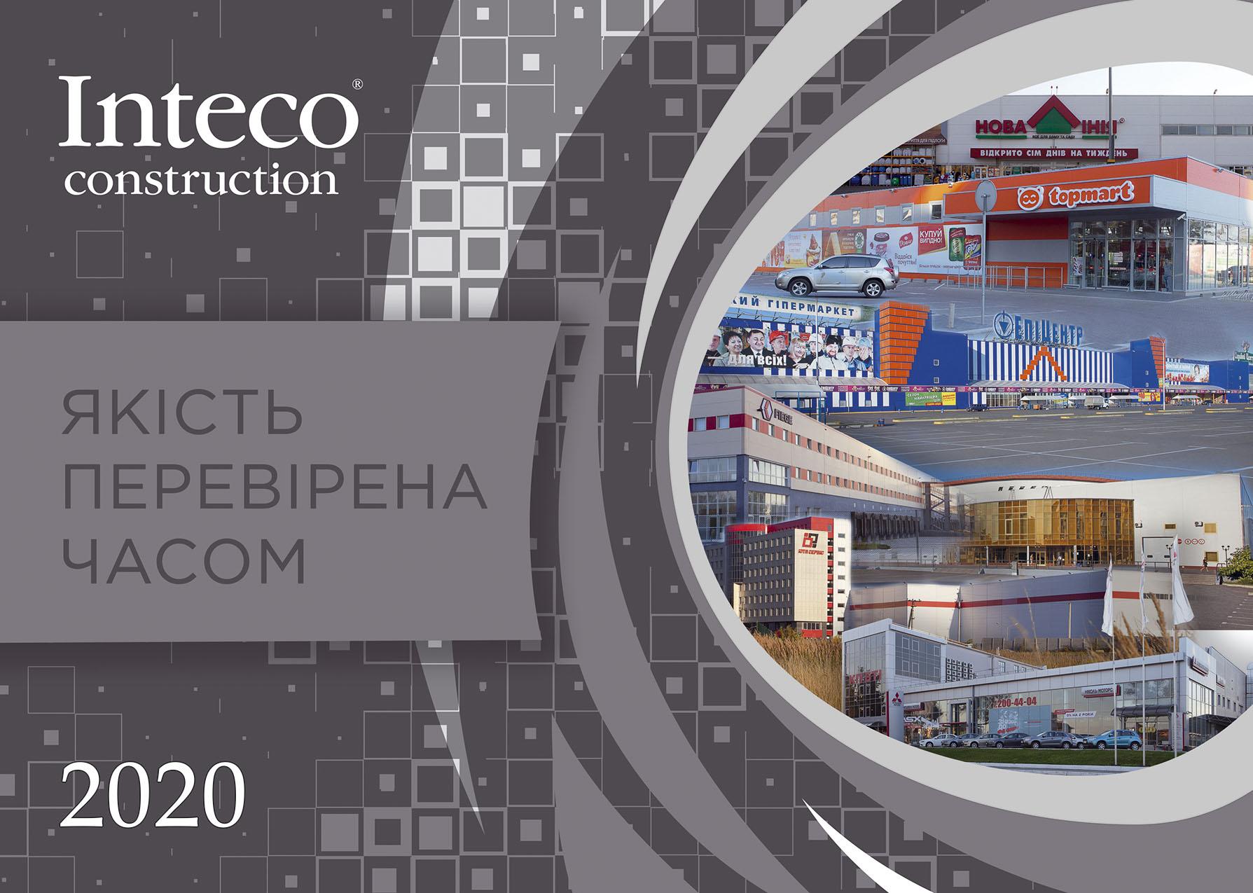 Дизайн квартального календаря завода Inteco вариант №6 www.makety.top