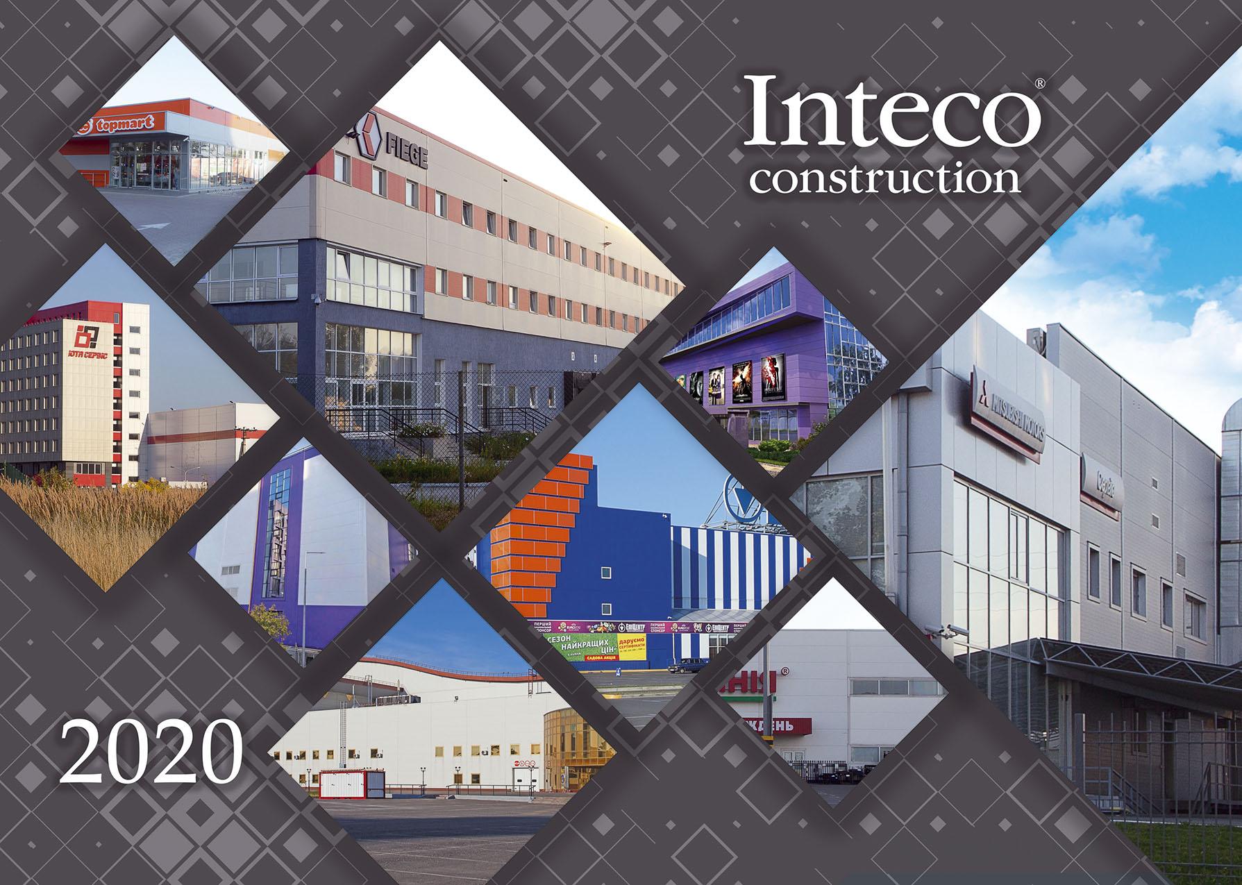 Дизайн квартального календаря завода Inteco вариант №2 www.makety.top