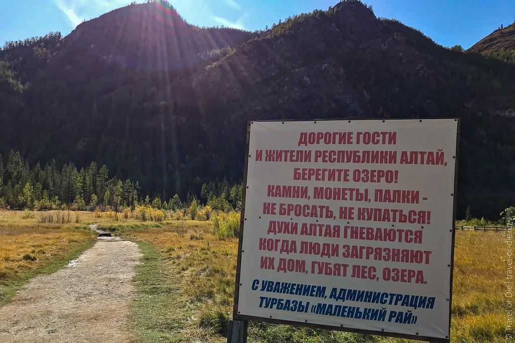 гейзерное-озеро-алтай-осень-gayser-lake-autumn-iphone--9635