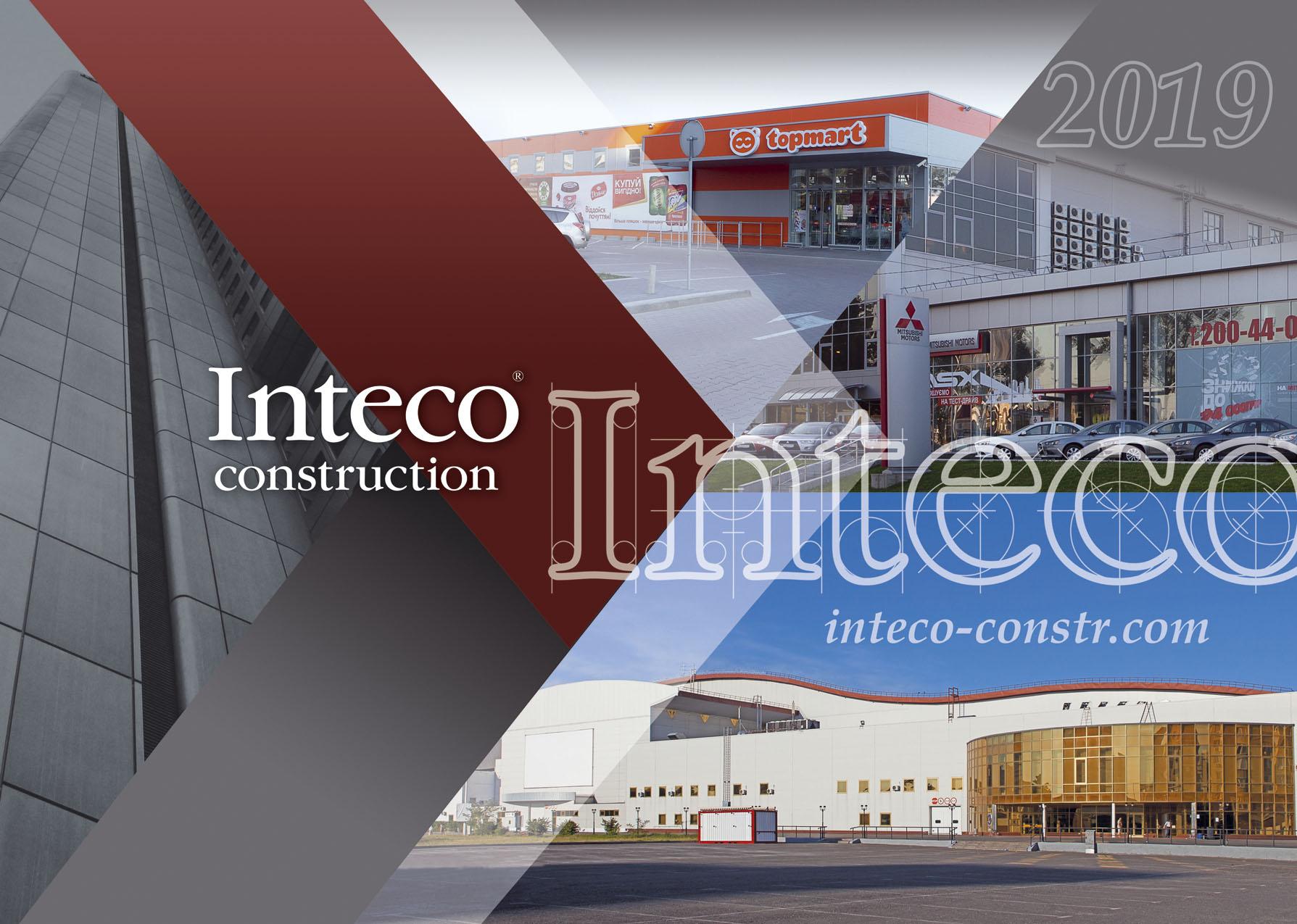 Дизайн квартального календаря Inteco 2019 вариант 02 www.makety.top