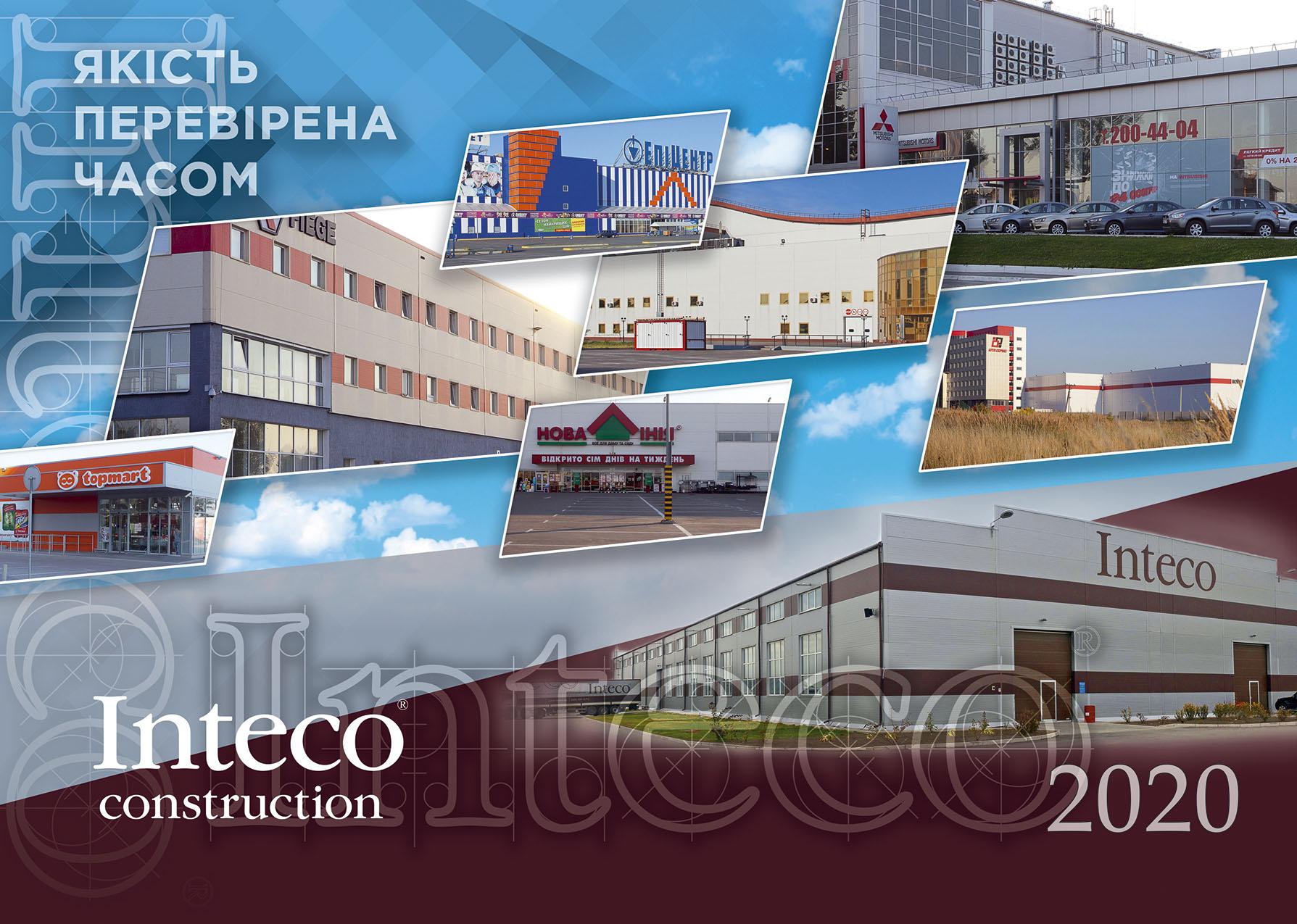 Дизайн квартального календаря завода Inteco вариант №5 www.makety.top