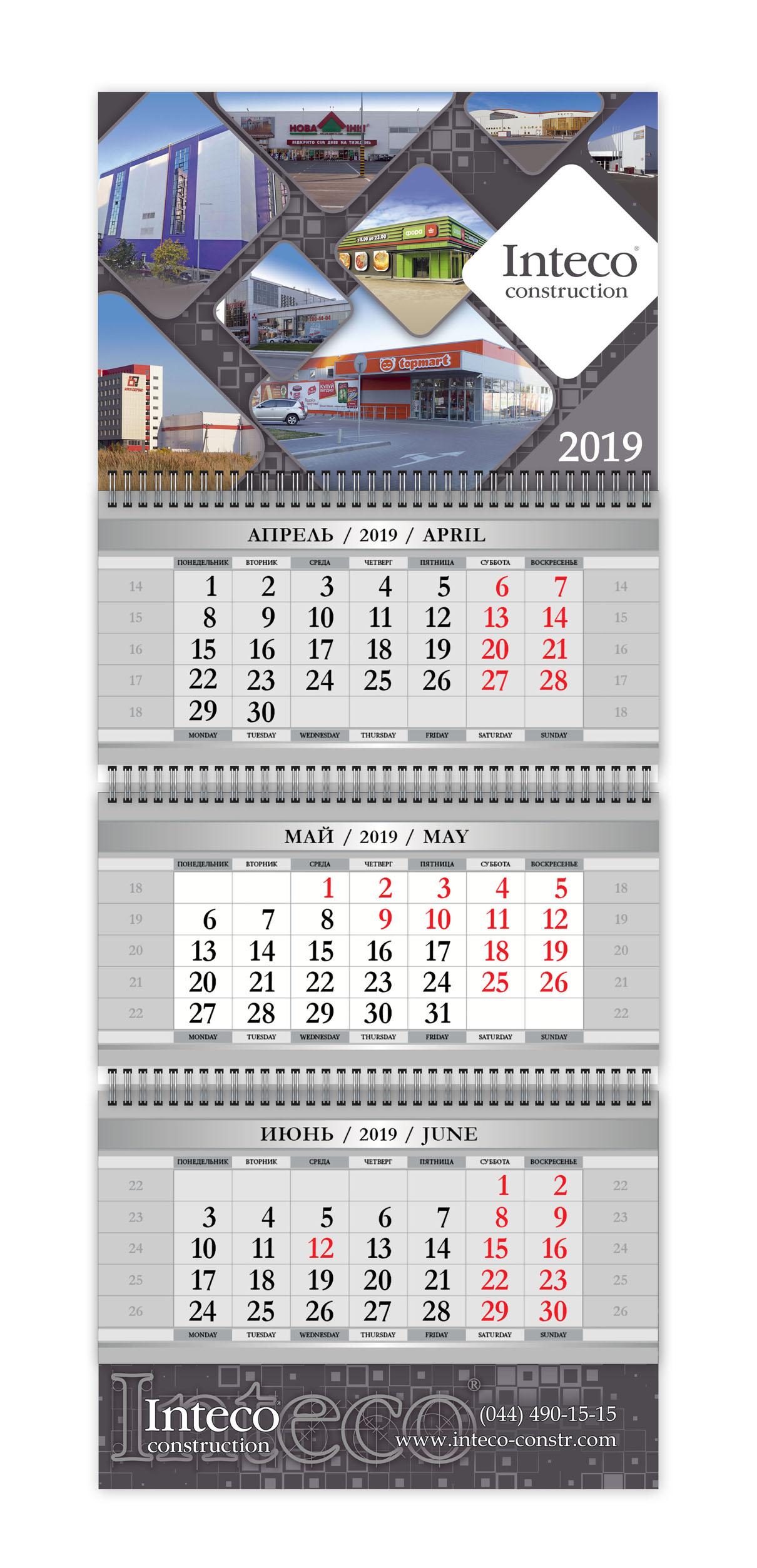 Дизайн квартального календаря Inteco 2019 вариант 07 www.makety.top