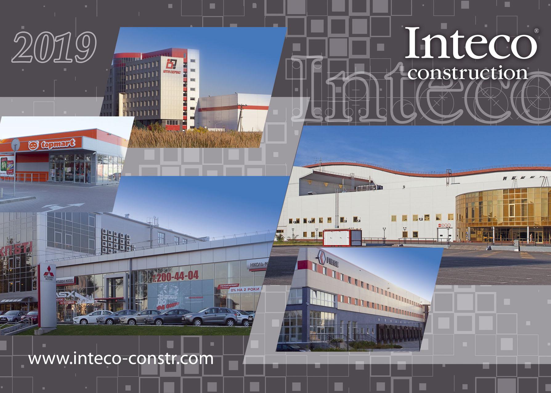 Дизайн квартального календаря Inteco 2019 вариант 08 www.makety.top