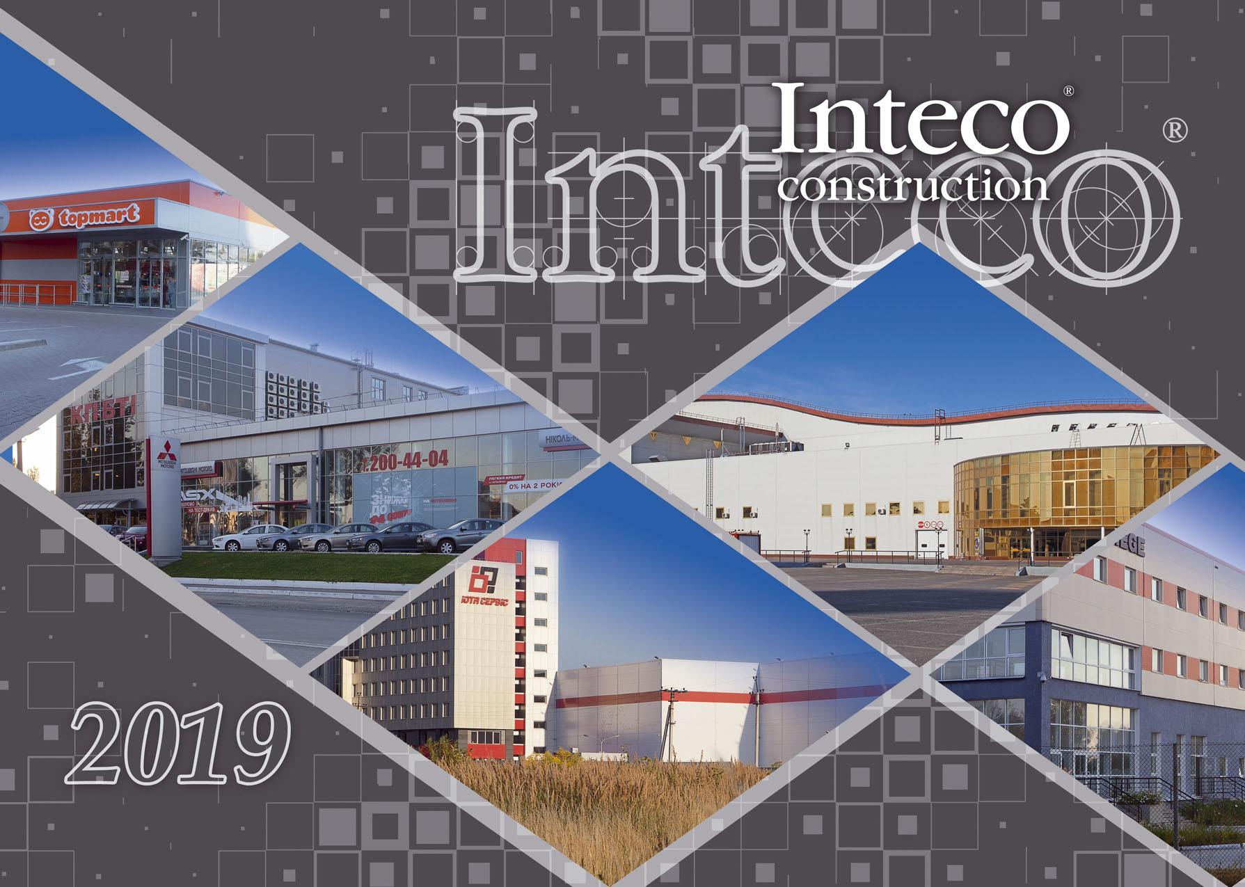 Дизайн квартального календаря Inteco 2019 вариант 06 www.makety.top