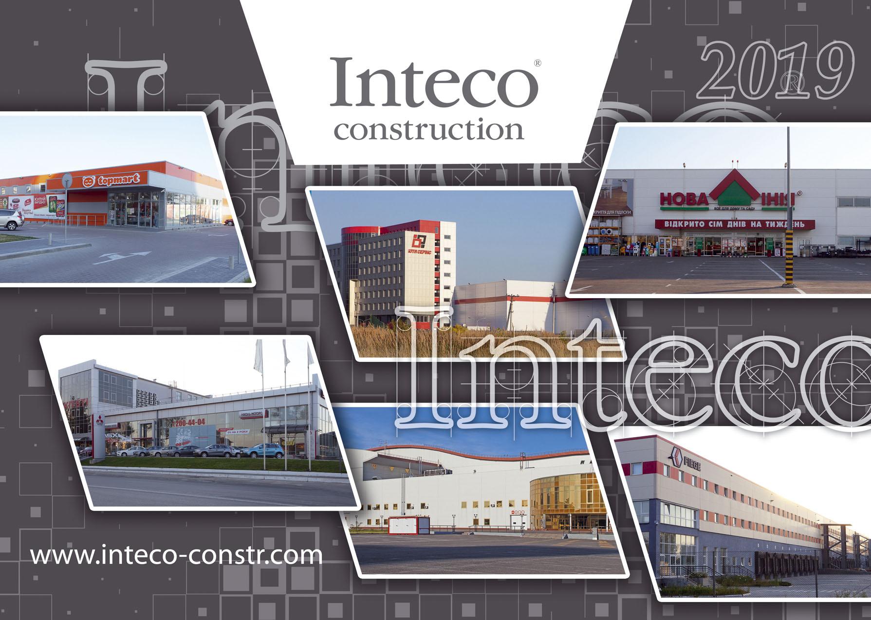 Дизайн квартального календаря Inteco 2019 вариант 03 www.makety.top