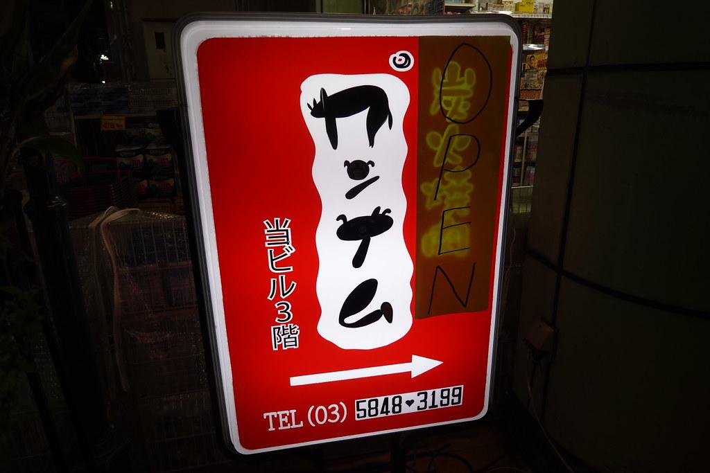 カンナム(中村橋)