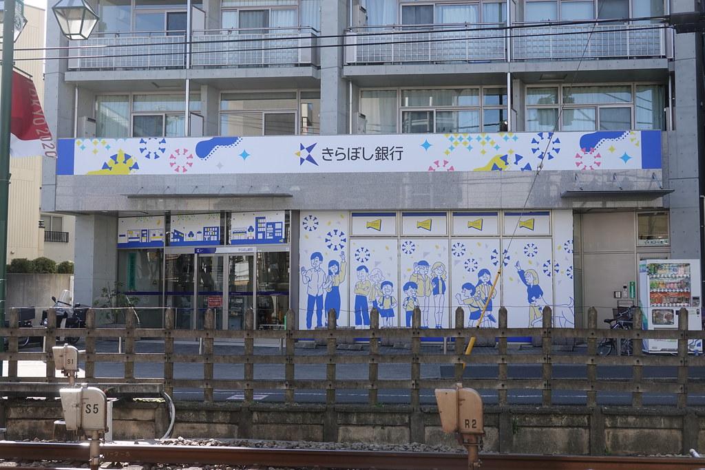 きらぼし銀行(江古田)