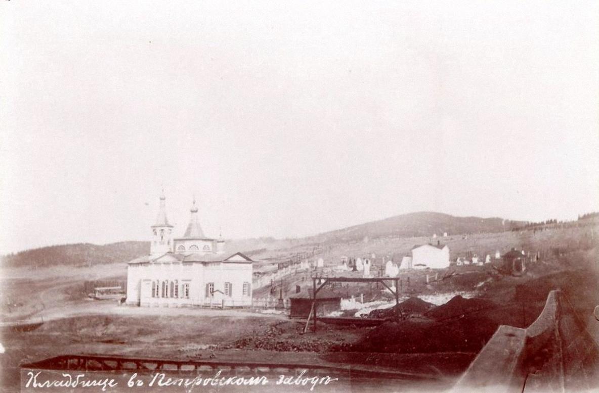 Кладбище в Петровском заводе с могилой А.Г. Муравьевой