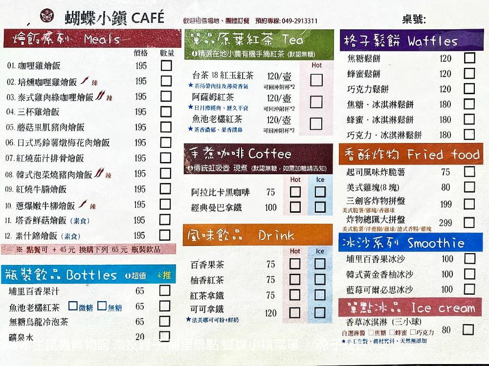 木生昆蟲博物館 南投親子 埔里景點 蝴蝶小鎮菜單