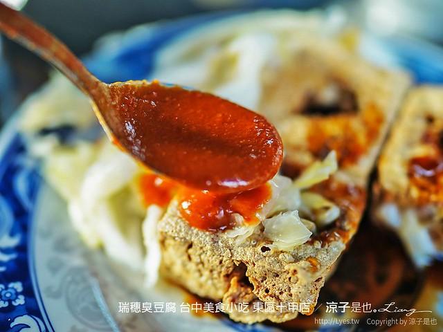 瑞穗臭豆腐 台中美食小吃 東區十甲店