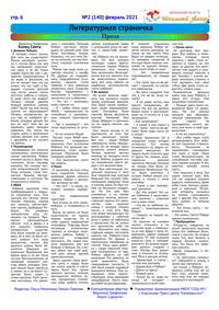 Февраль 2021г. №2(140) стр. 6