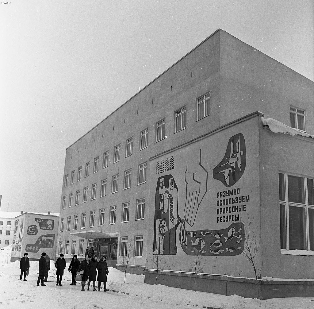 1969. Пушно-меховой техникум