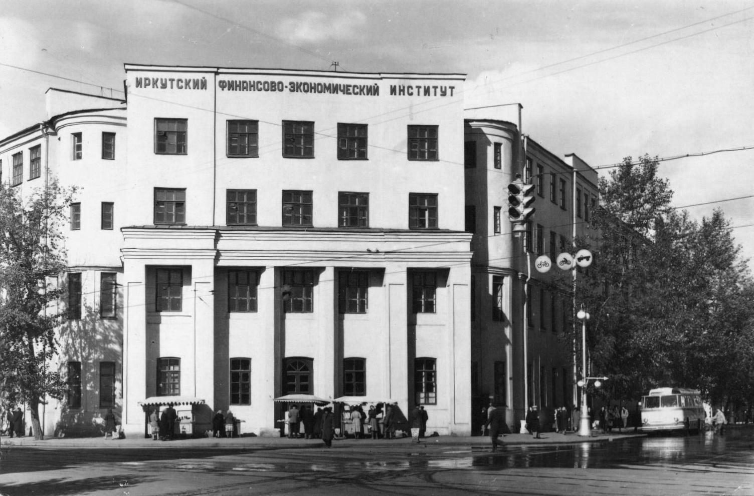1961. Финансово-экономический институт