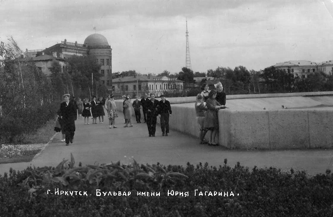 1961. Бульвар имени Юрия Гагарина