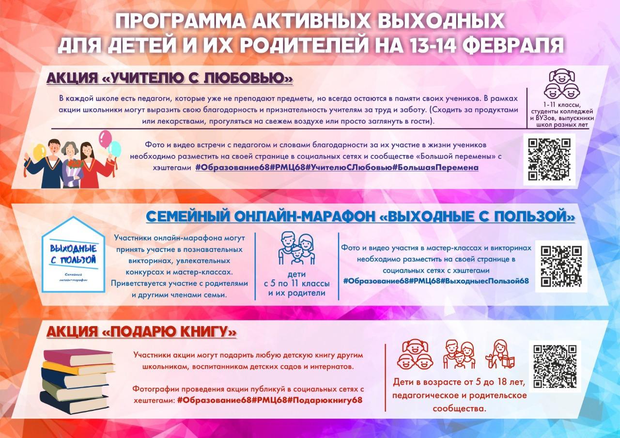 Управление образования и науки Тамбовской области приглашает провести ближайшие выходные с пользой!