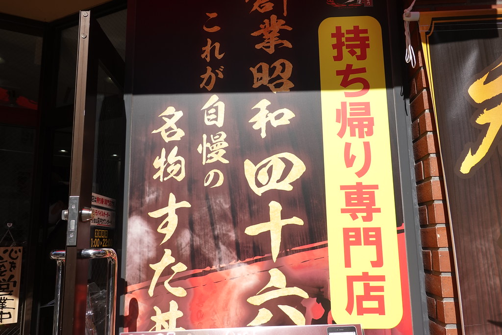 すた丼(練馬)
