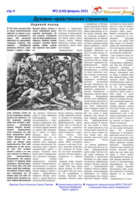 Февраль 2021г. №2(140) стр. 4