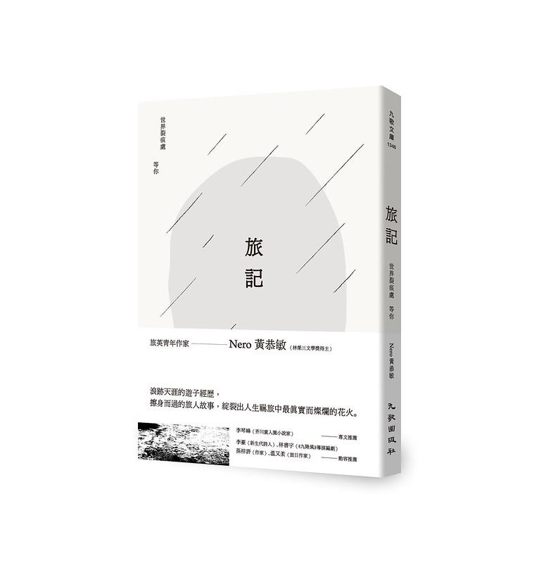 《旅記》一書出版後,屢屢登上暢銷排行榜。圖/黃恭敏提供