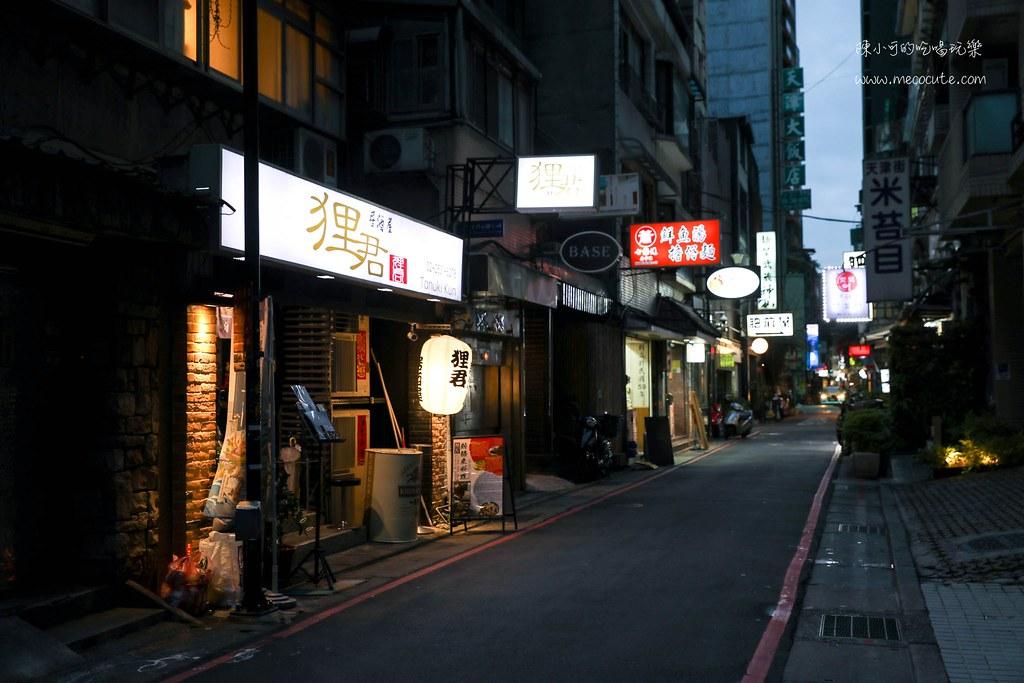 七條通,七條通居酒屋,中山區居酒屋,台北,台北宵夜,深夜料理,狸君 @陳小可的吃喝玩樂