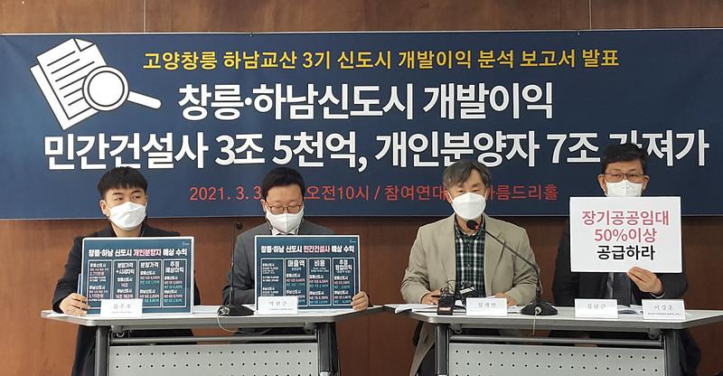 20210331_창릉하남신도시기자회견(3)