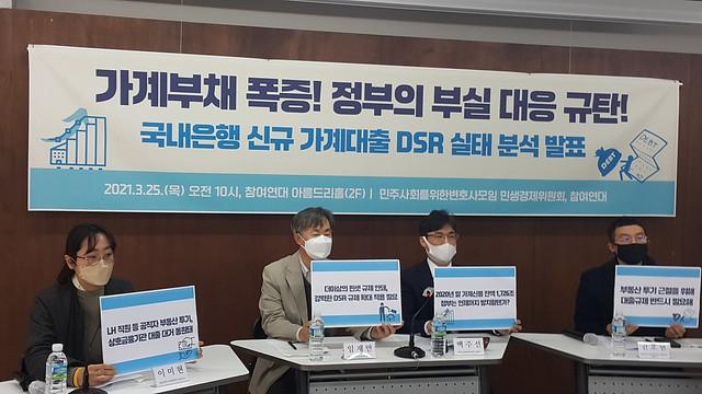 20210325_기자회견_가계부채 폭증, 정부의 부실 대응 규탄 기자회견