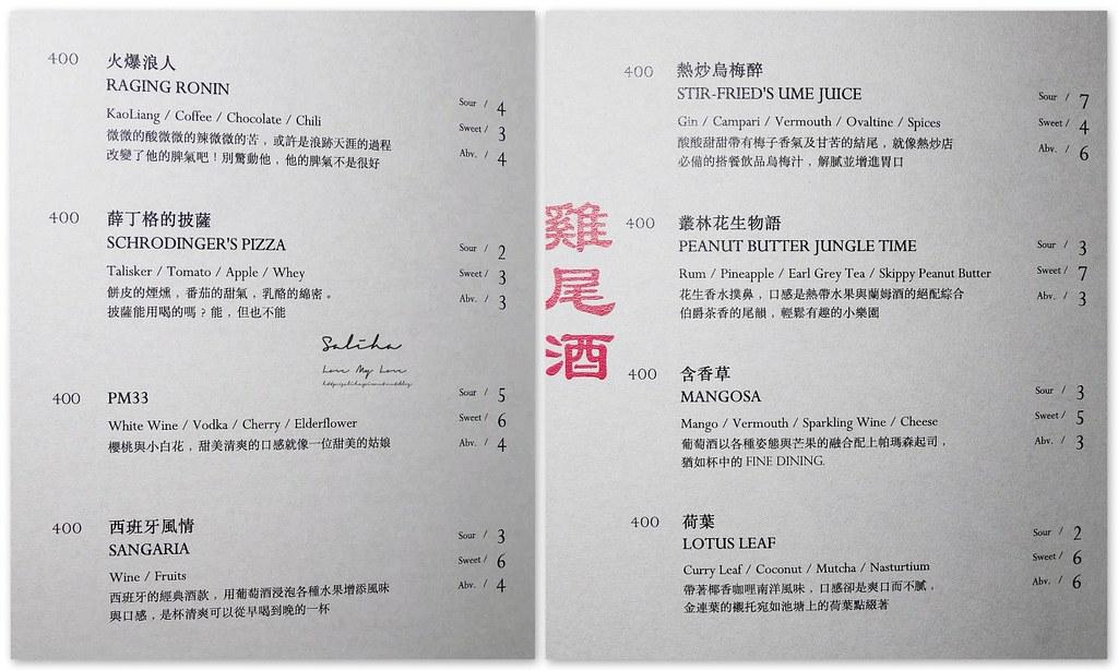 台北隱世餐酒館菜單價位訂位menu價格低消餐點推薦 (1)