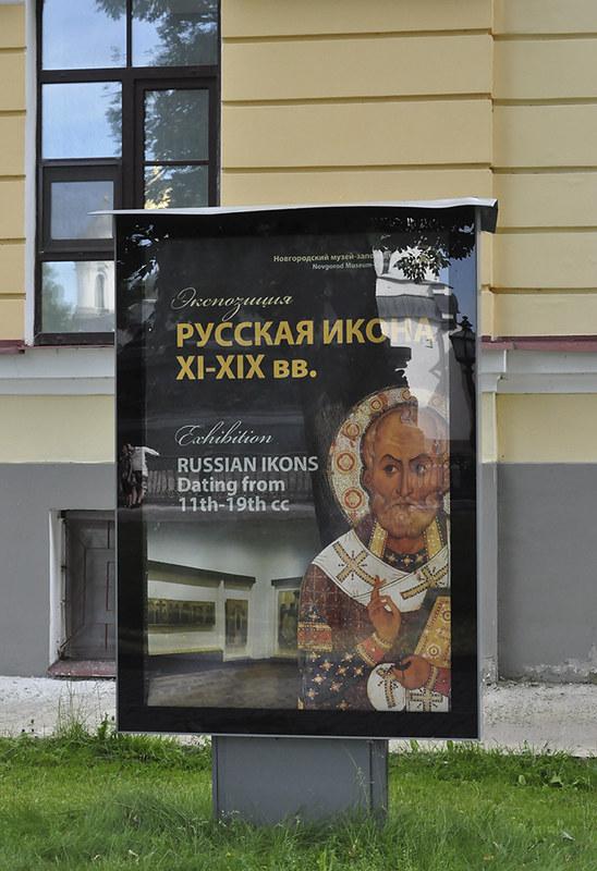 «Радиоэкскурсии». Новгородская экспозиция древнерусских икон. Передача первая.