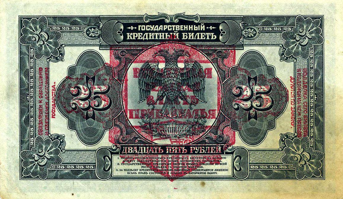 13. Временная земская власть Прибайкалья. 25 рублей 1918 (1921)