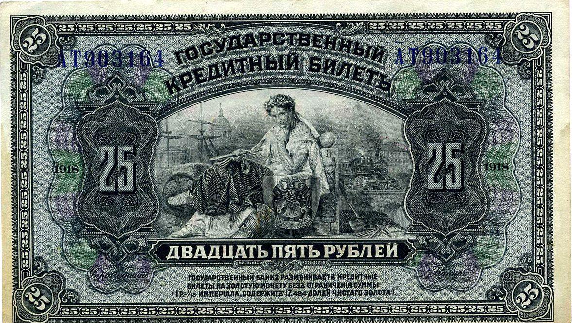 12. Временная земская власть Прибайкалья. 25 рублей 1918 (1920)