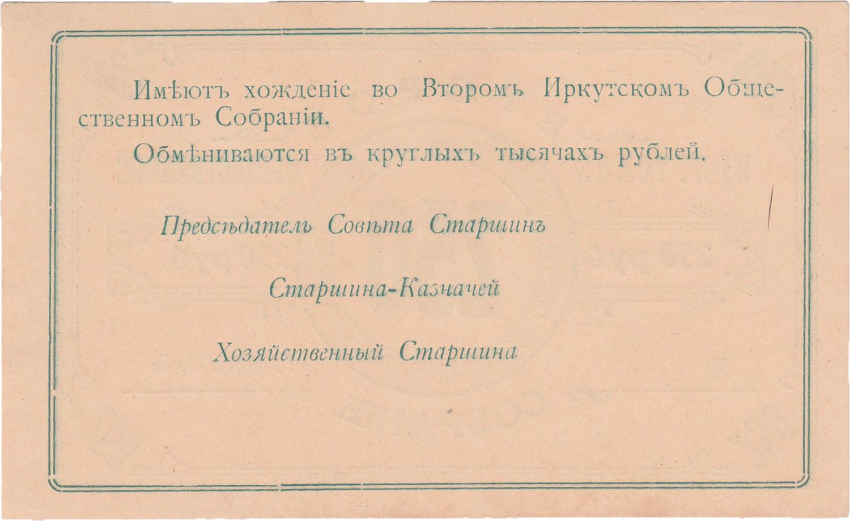 11. Второе Иркутское Общественное собрание. 250 рублей. Бланк