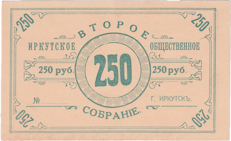 10. Второе Иркутское Общественное собрание. 250 рублей. Бланк