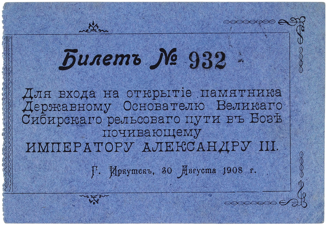 04. Билет № 932 для входа на открытие памятника императору Александру III. Иркутск, 30 августа 1908