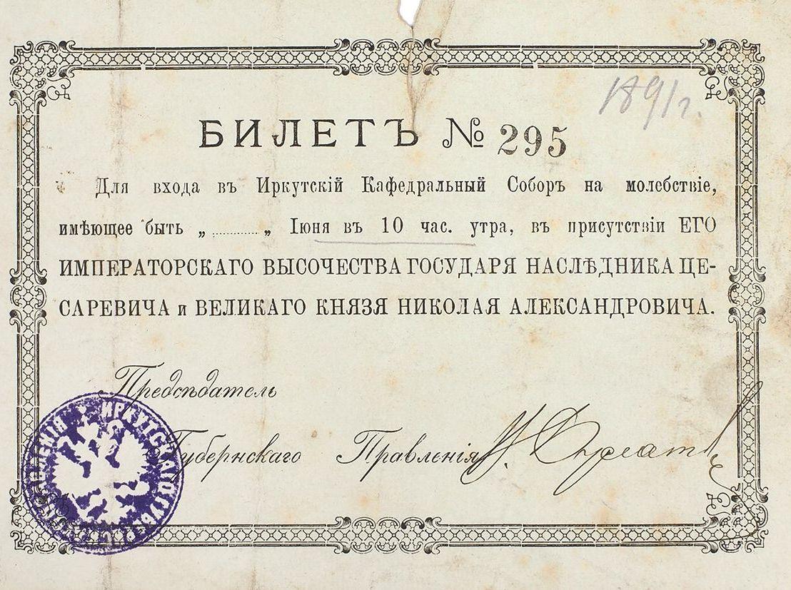 02. 1891.Билет № 295.